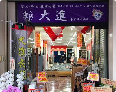 大進 東京日本橋店
